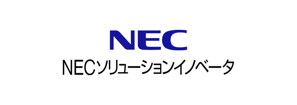 NECソリューションイノベータ
