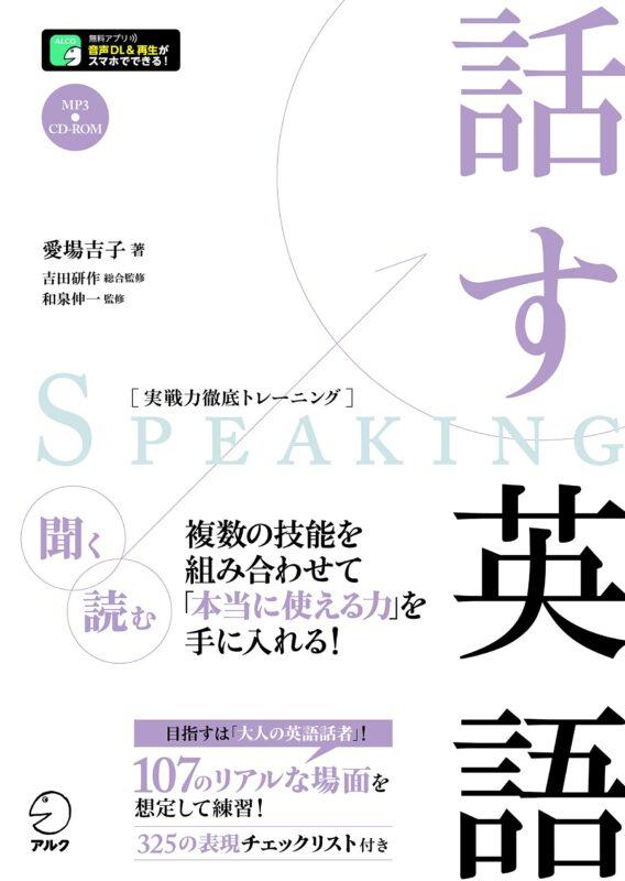 話す英語(実戦力徹底トレーニング)
