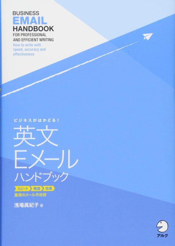 英文Eメールハンドブック